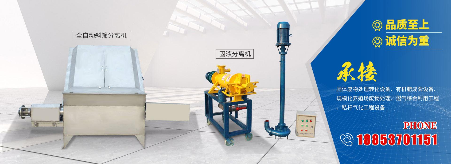 济宁市力扬环保节能设备制造有限公司